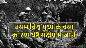 Reason of First World War, प्रथम विश्व युध्य के क्या कारण थे? संक्षेप में जाने ।