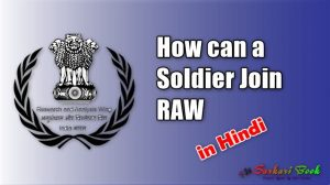 How can a Soldier Join RAW in Hindi
