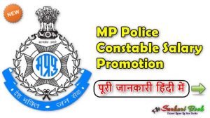 MP Police Constable Salary Promotion in Hindi