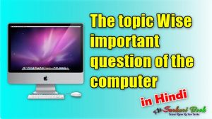 The topic Wise important question of the computer in Hindi