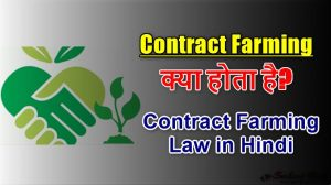 Contract Farming क्या होता है? Contract Farming Law in Hindi