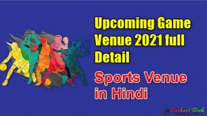 Upcoming Game Venue 2021 full Detail. Sports Venue in Hindi.