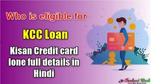 Who is eligible for KCC Loan in Hindi|Kisan Credit card lone full details in Hindi